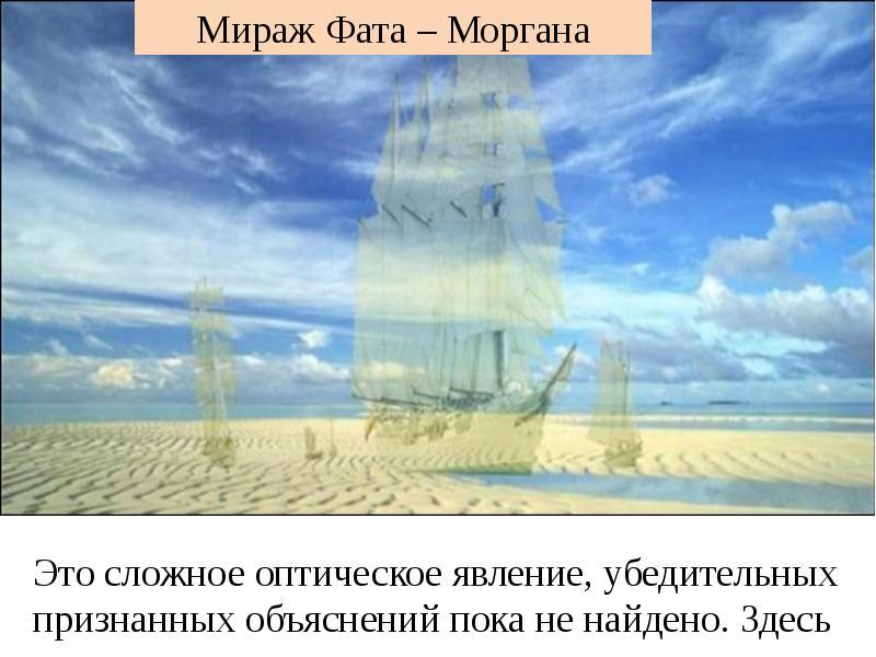 Фата-моргана: как, где и почему возникают миражи?