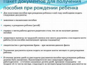 Как получить путинское пособие на второго ребенка в 2020 году. что такое путинские выплаты на ребенка, кому они положены и как их получить