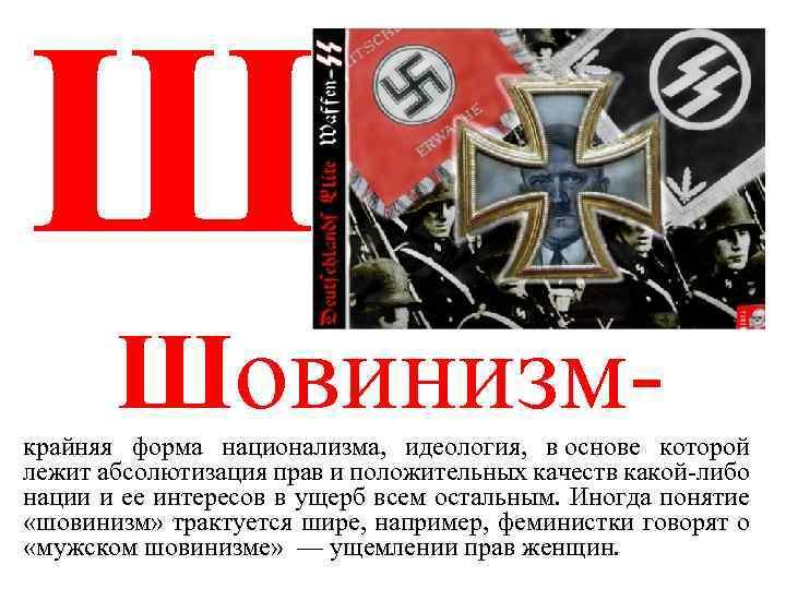 Что такое шовинизм и как его сегодня понимают :: syl.ru