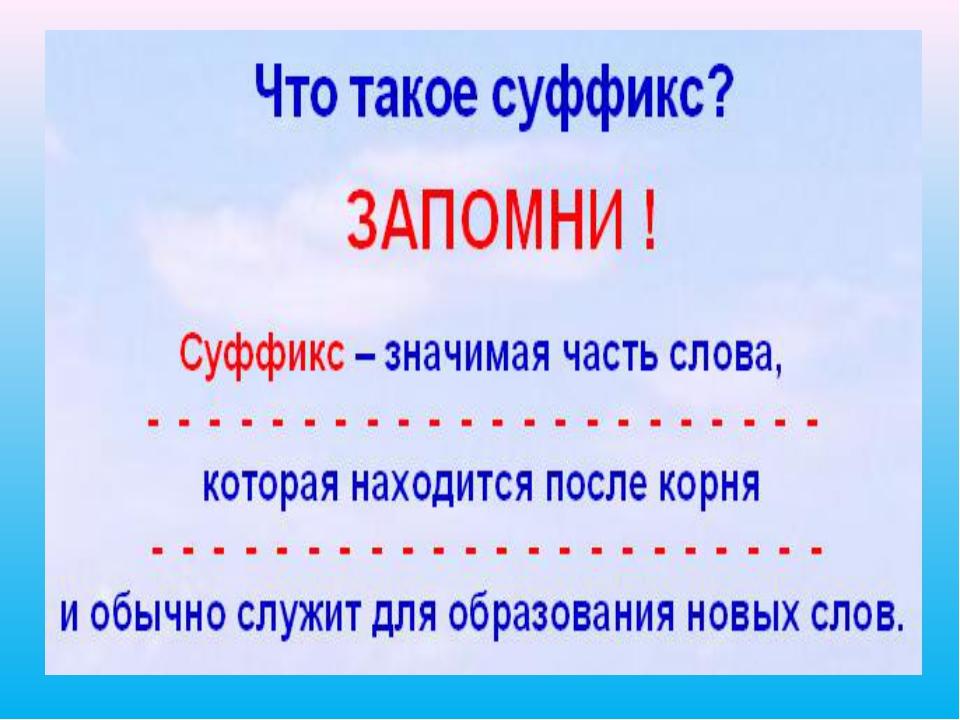 Что такое суффиксы в русском языке: их особенности и виды