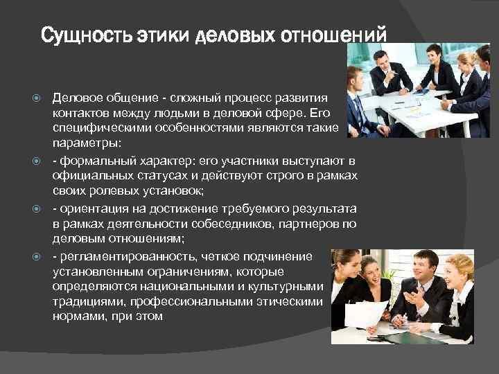 Виды делового общения, формы и принципы, этапы формирования