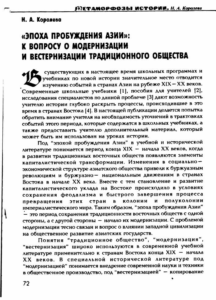 Что такое модернизация, каковы особенности российской модернизации