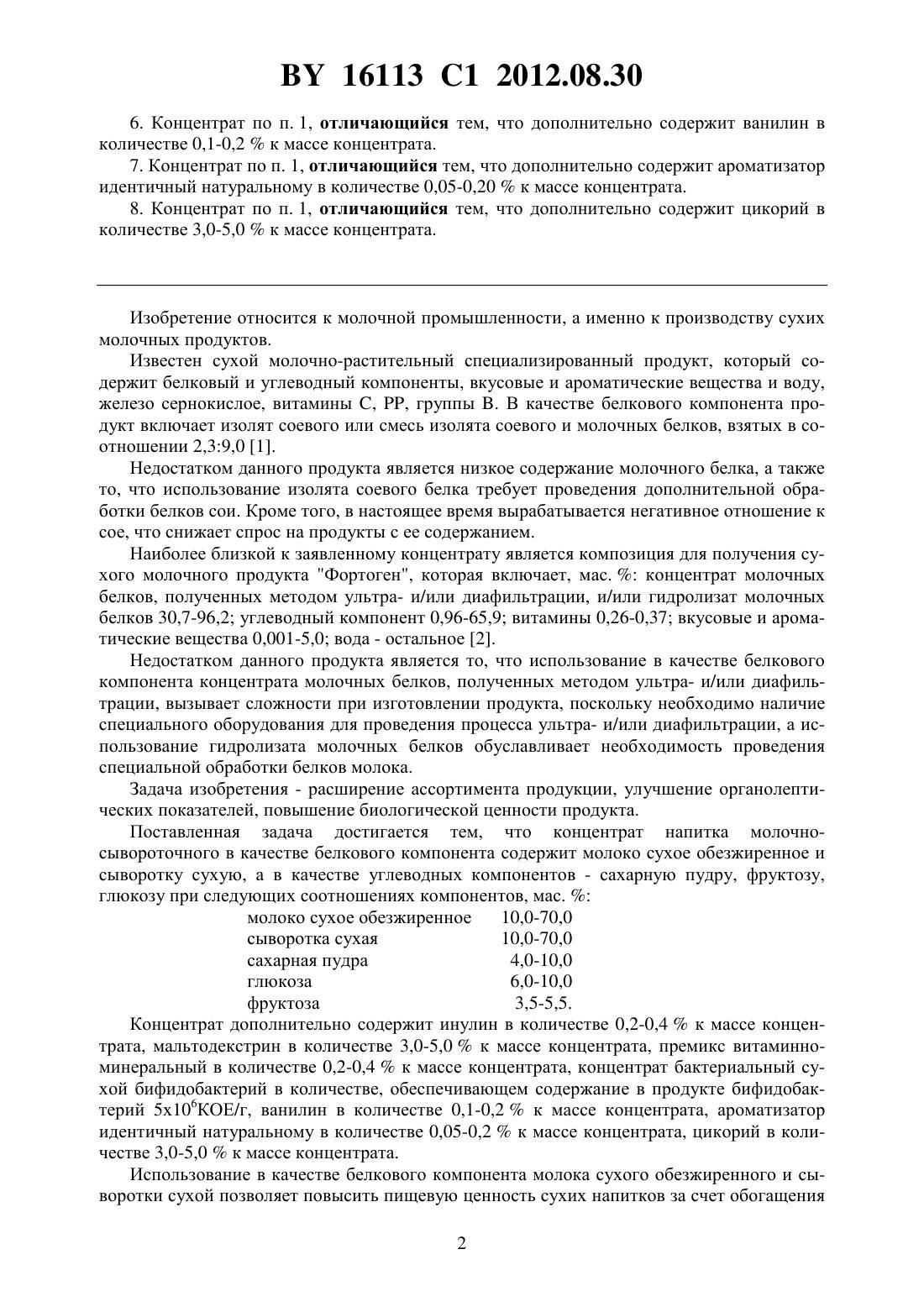 Изолят соевого белка: отзывы, состав, применение - tony.ru