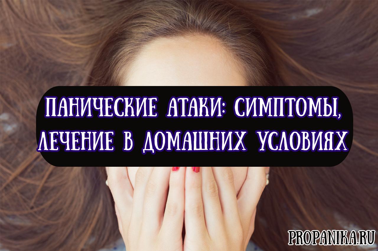 Панические атаки - симптомы, причины и лечение.