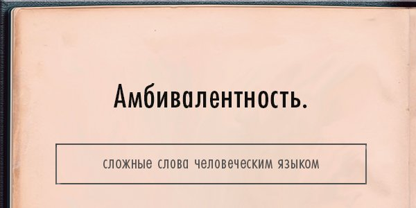 Амбивалентность — википедия. что такое амбивалентность