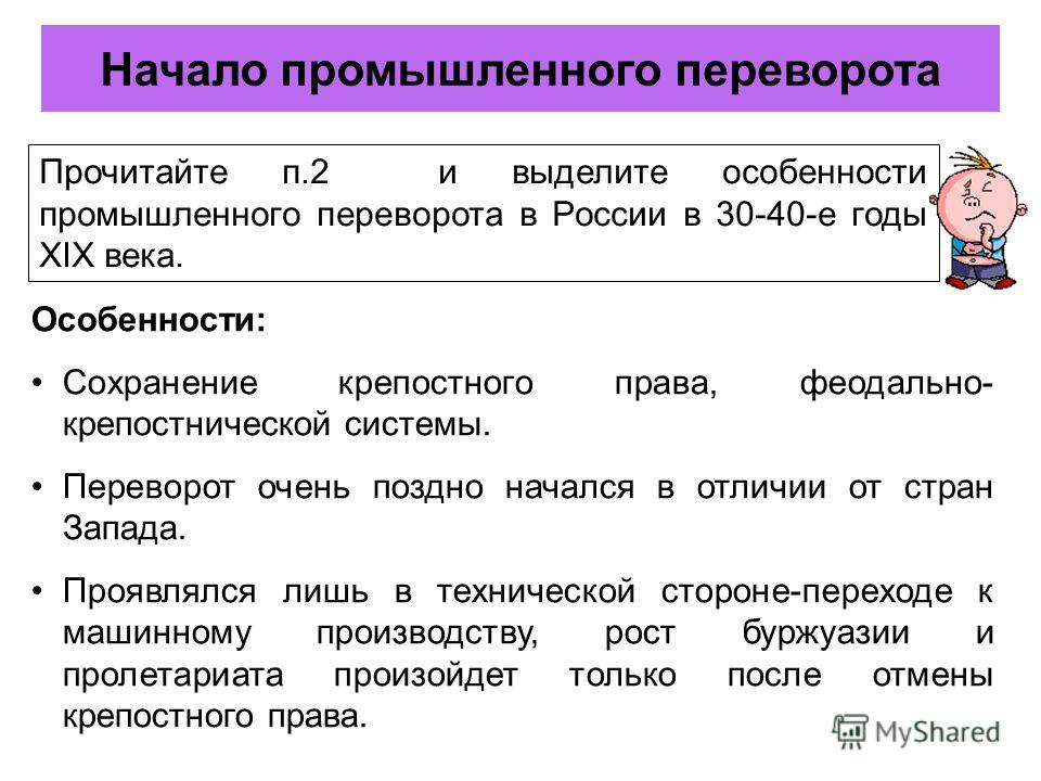 Урок 10: переворот в промышленности - 100urokov.ru