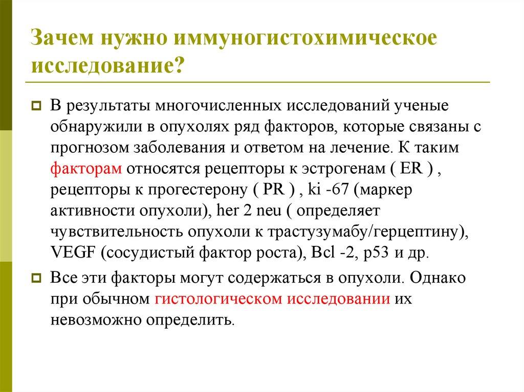 Иммуногистохимия. игх-анализ - метод, оборудование. иммуногистохимическое исследование