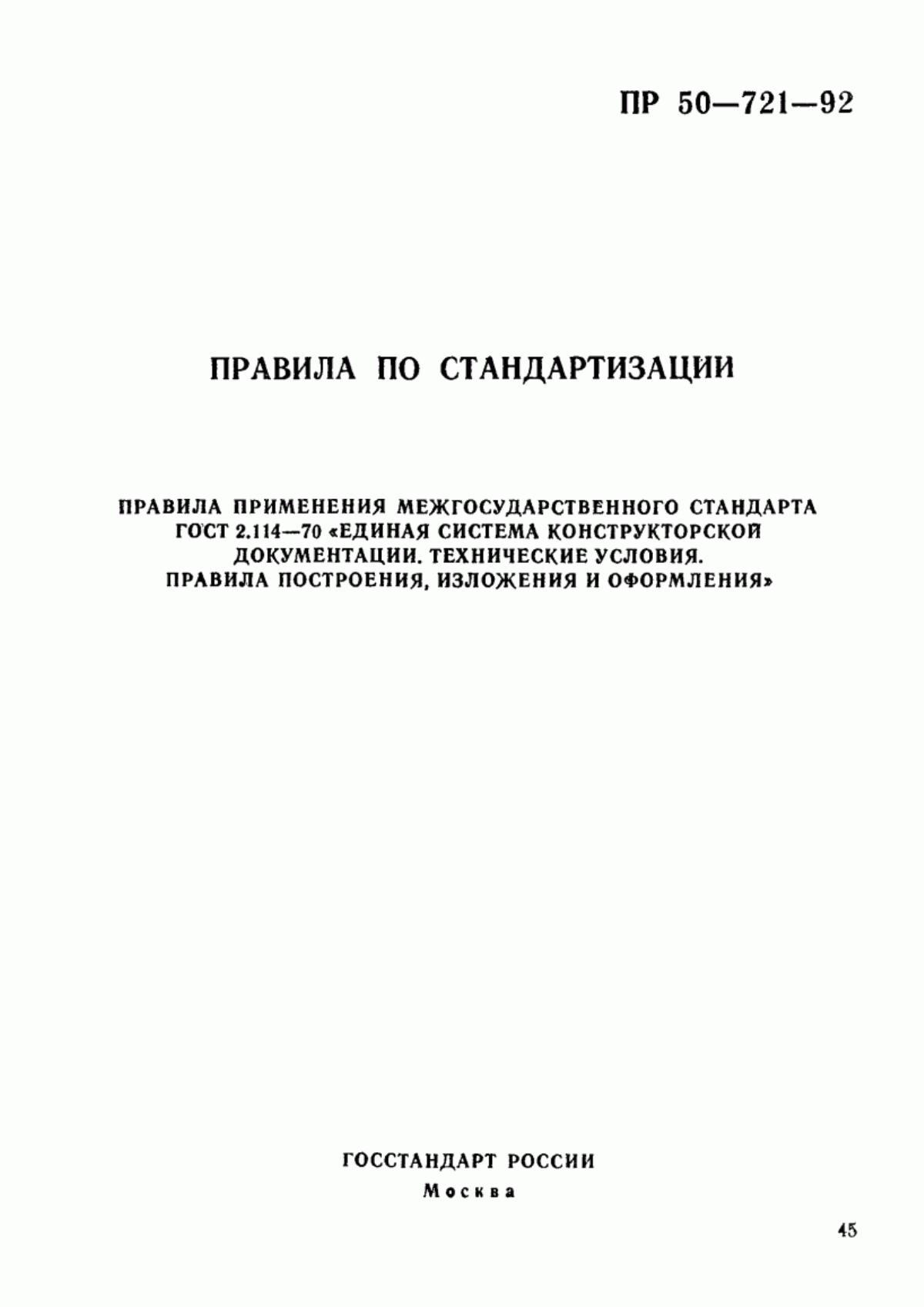 Гост 2.111-68 ескд. нормоконтроль