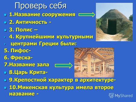 Научная библиотека - рефераты - полис в древнегреческой цивилизации