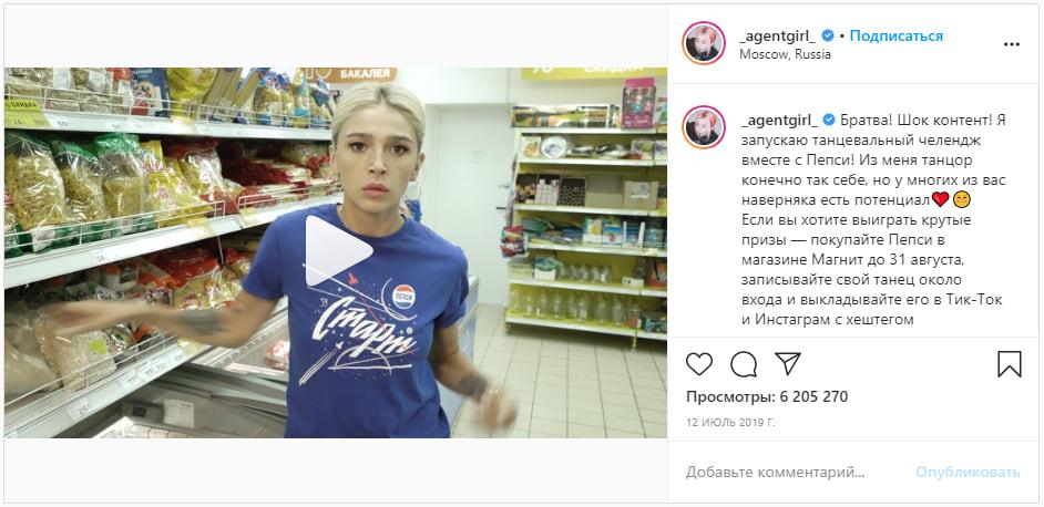 Новый челлендж в instagram: популярные челленджи в инстаграм