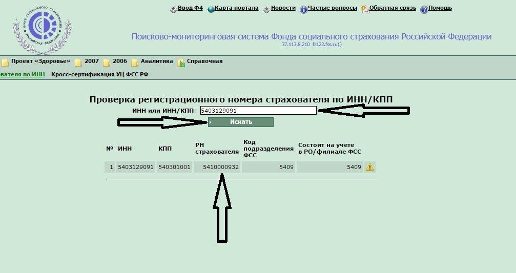 Как узнать номер в пфр по инн онлайн