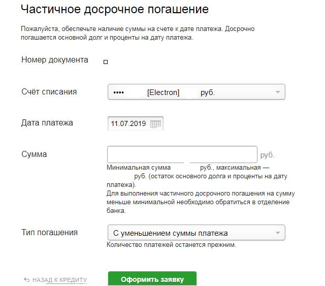 Отзывы о сбербанке россии: «неверный расчет аннуитетного платежа после частично досрочного погашения кредита с уменьшением суммы ежемесячного платежа» | банки.ру