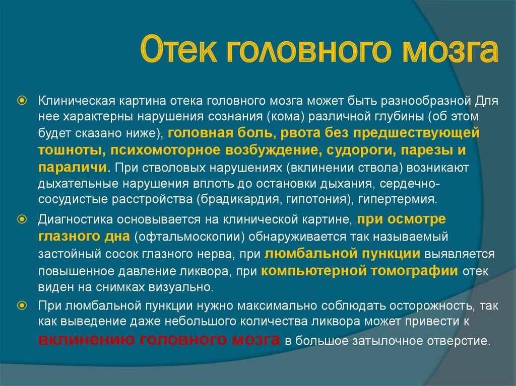 Отек мозга - симптомы болезни, профилактика и лечение отека мозга, причины заболевания и его диагностика на eurolab