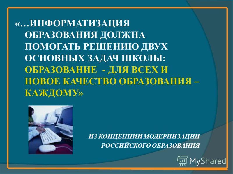 Цель информатизации общества. информационные услуги - контрольная работа