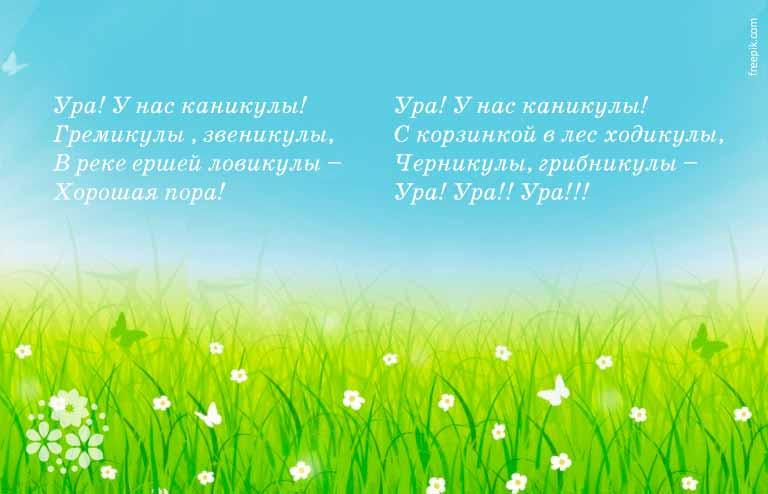 Короткие стихи про лето для детей 3-4 лет   детские красивые стишки про лето