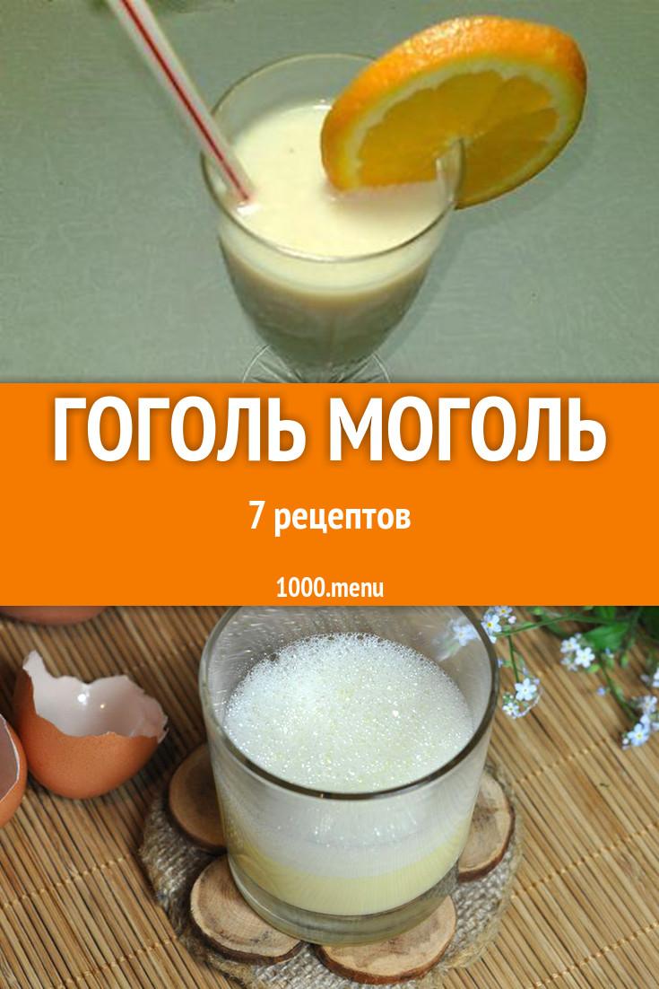 Гоголь-моголь: 5 рецептов в домашних условиях