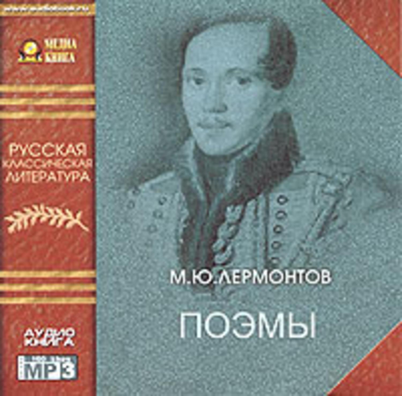 """Поэма м.ю. лермонтова """"мцыри"""". """"мцыри"""": краткое содержание"""