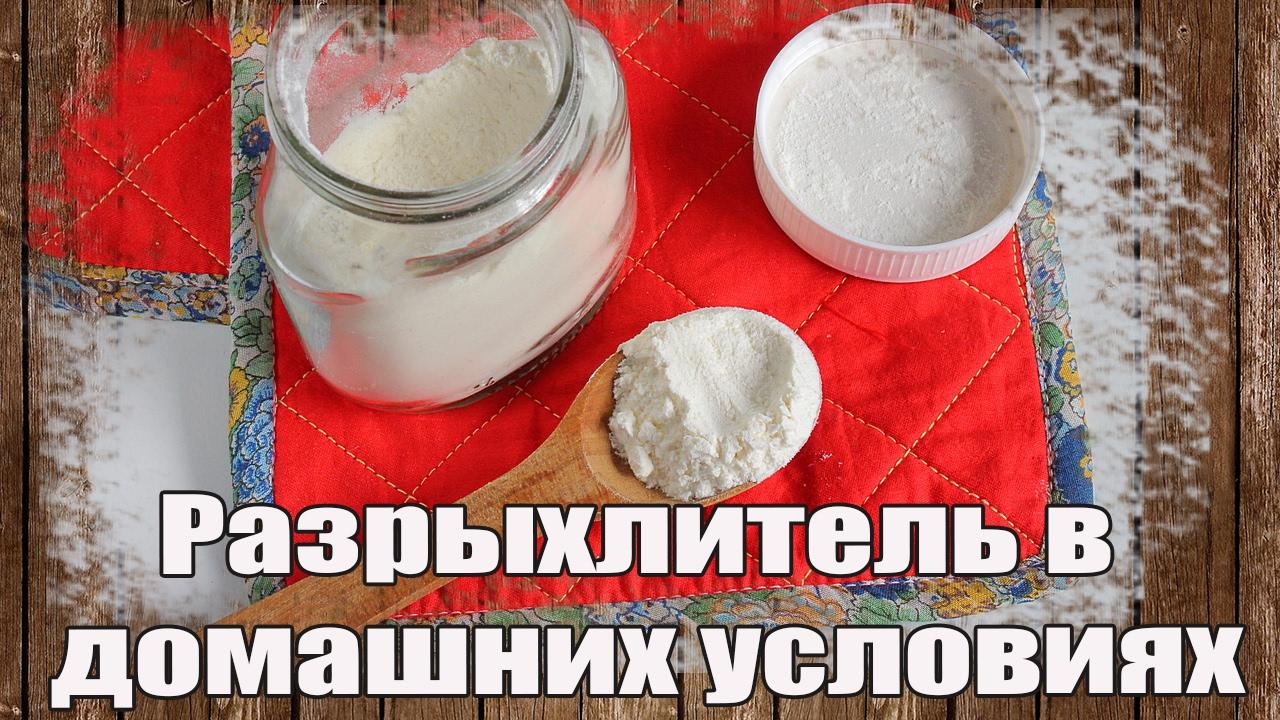 Пекарский порошок – что это состав чем можно заменить