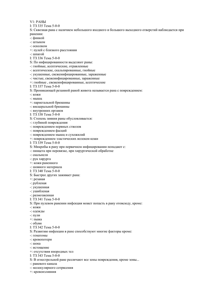 Руководство ран — википедия
