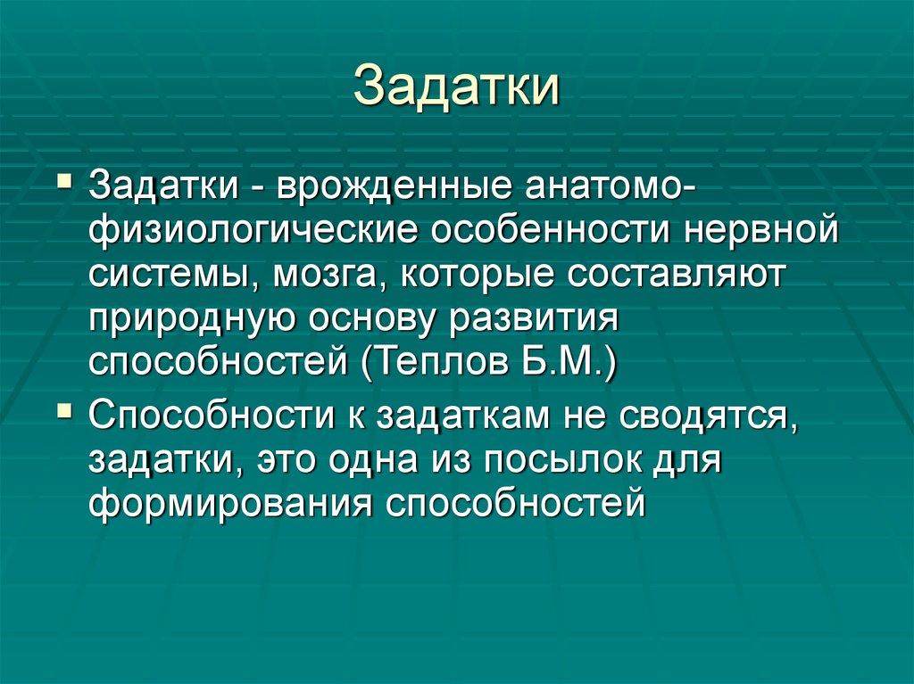 Задатки — википедия. что такое задатки