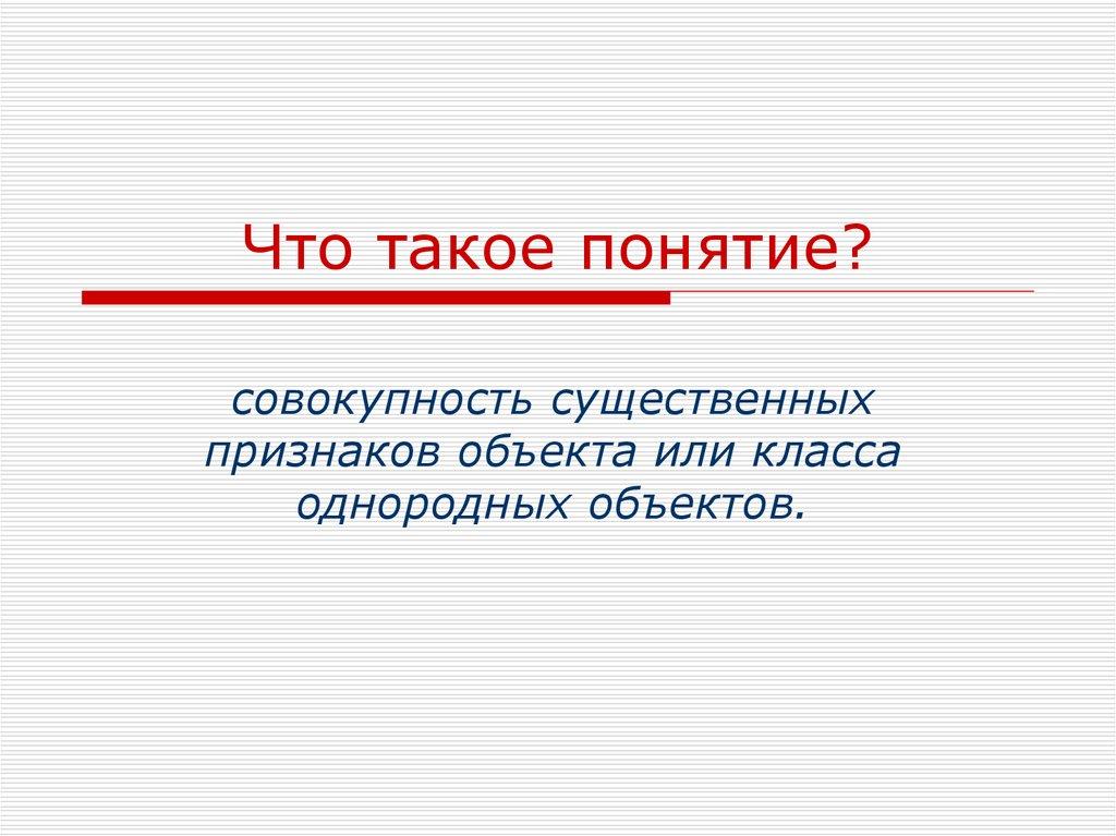 Понятие — википедия с видео // wiki 2