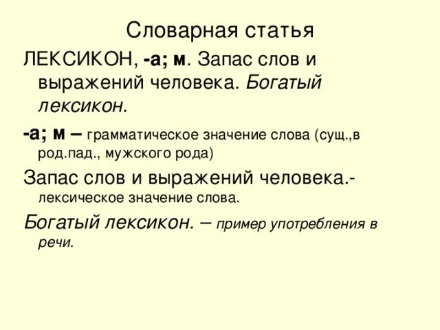 Словарная_статья : definition of словарная_статья and synonyms of словарная_статья (russian)