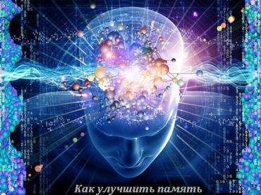 Память в психологии, виды памяти, развитие у взрослых и детей