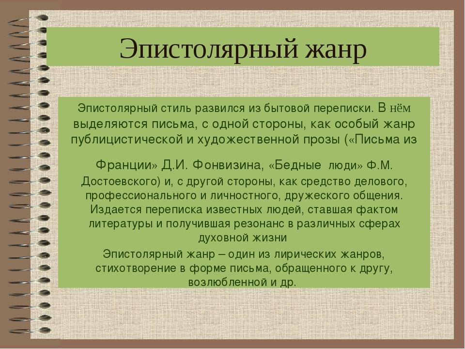 Эпистолярный жанр википедия