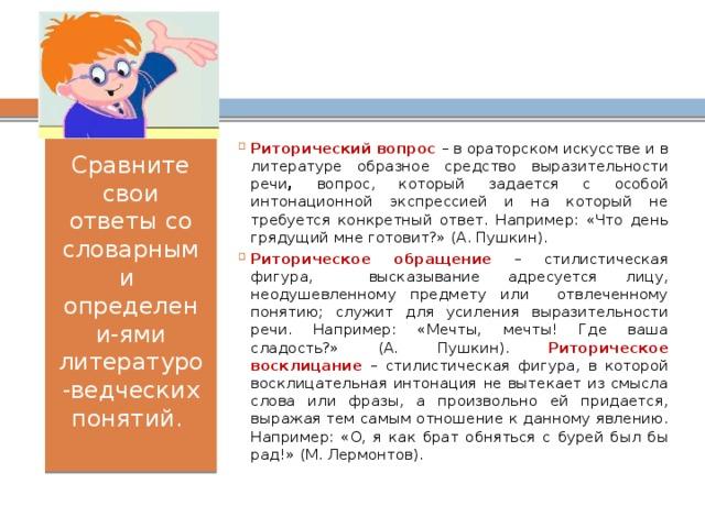 Риторические вопросы, обращения и восклицания как средства художественной выразительности в романе а. с. пушкина «евгений онегин»   статья в журнале «юный ученый»