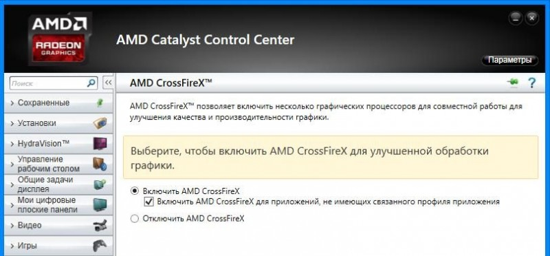 Amd crossfirex