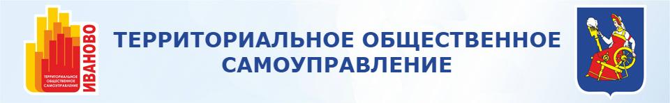 Методические рекомендации по образованию организаций территориального общественного самоуправления (тос) (стр. 5 ) | контент-платформа pandia.ru