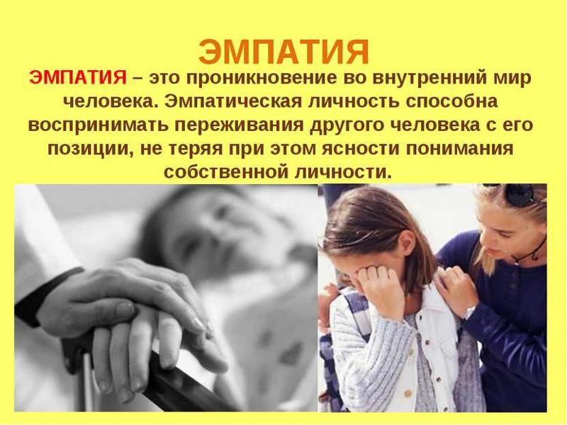Виды эмпатии в психологии: определение, что это за способность у человека