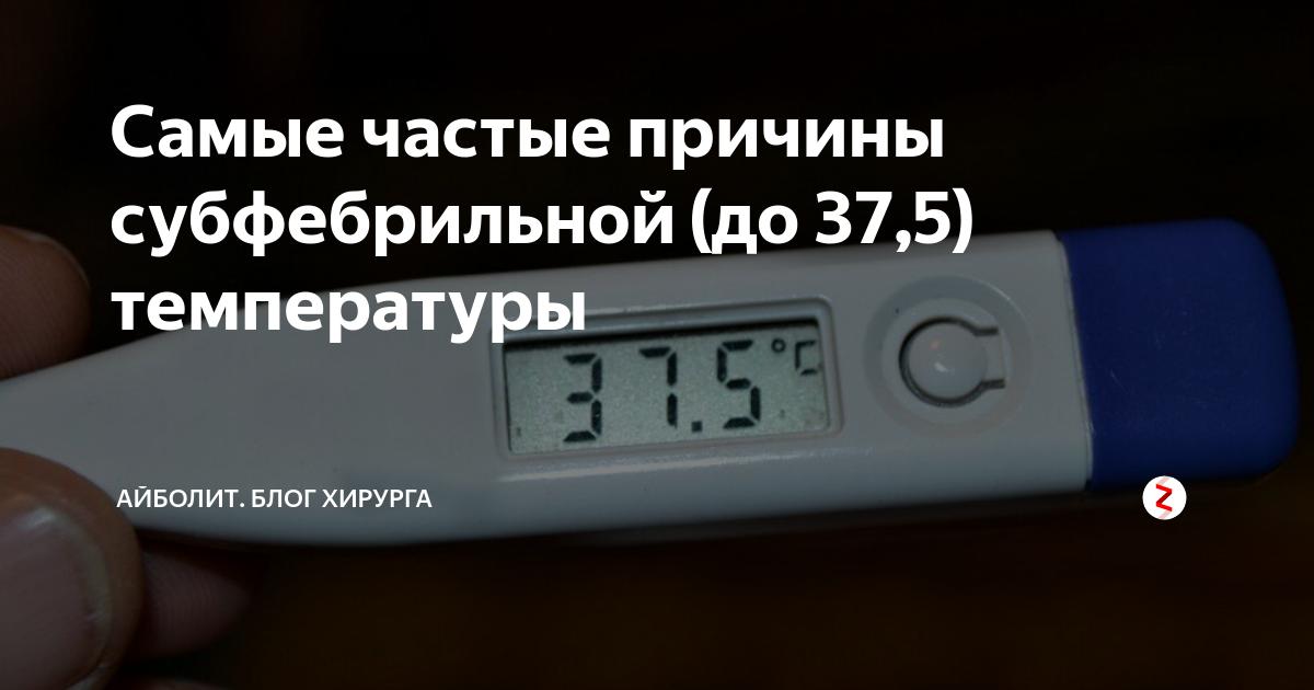 Длительная субфебрильная температура: причины и симптомы