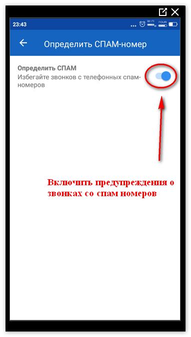 Как легко запретить спам-звонки умтс, «билайна», «мегафона» иtele2