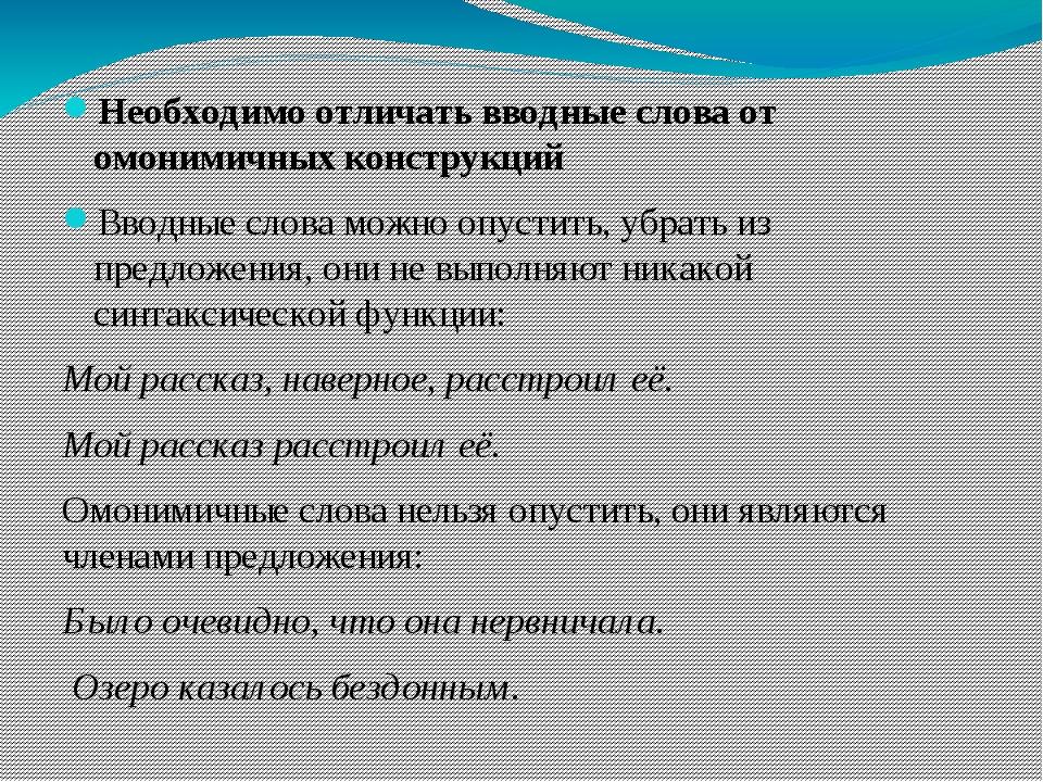 Вставные конструкции в русском языке – примеры предложений, таблица (8 класс) - помощник для школьников спринт-олимпик.ру