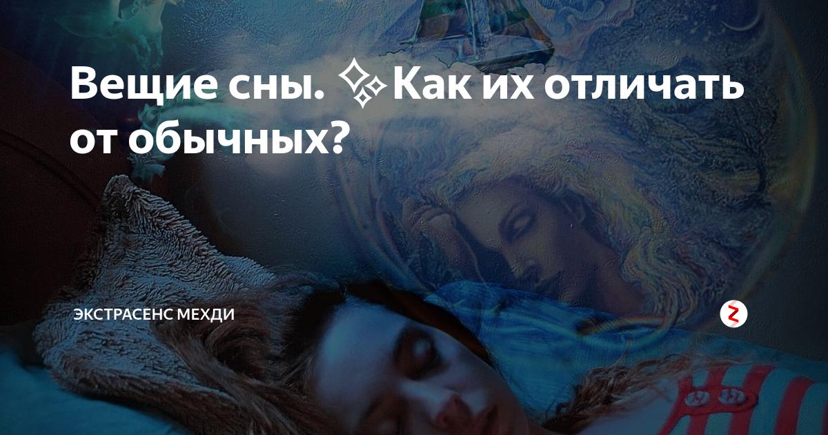 Какие сны вещие - основные признаки вещего сна