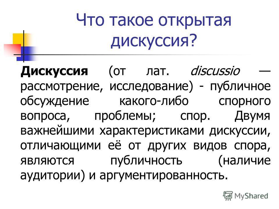 Дискуссия — википедия. что такое дискуссия