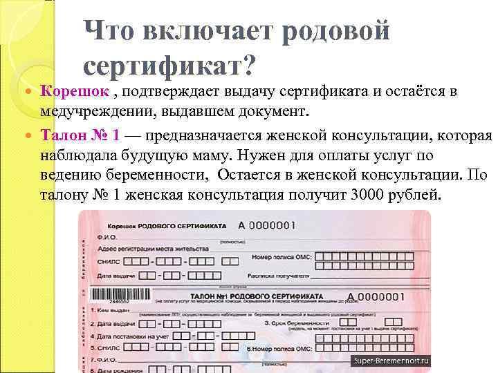 Для чего нужен родовой сертификат в 2020 году, где выдается и куда отдавать документ