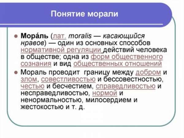 """Понятие """"мораль"""". функции и категории морали. мораль и нравственность"""
