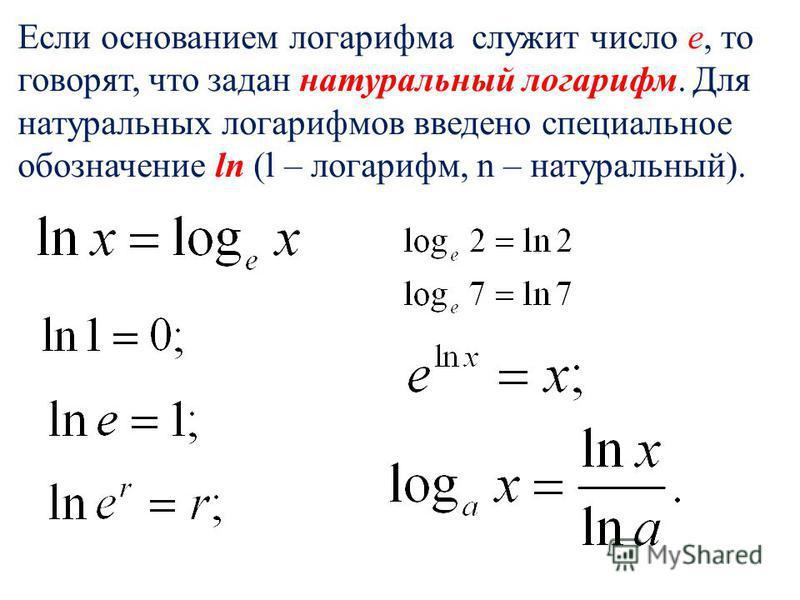 Натуральный логарифм - википедия