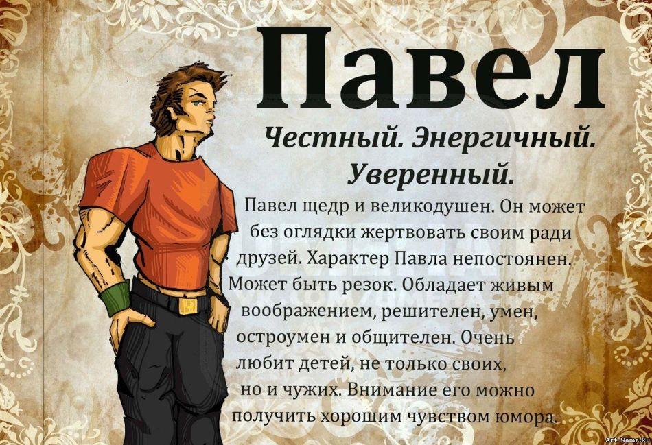 Значение имени павел: что означает, происхождение, характеристика и тайна имени