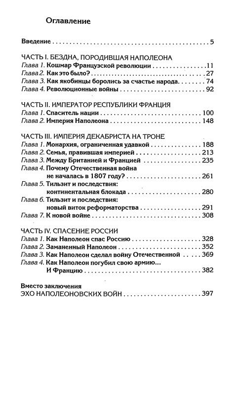 Континентальная блокада и участие в ней россии :: syl.ru