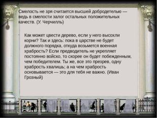 Аргументы для сочинения 9.3: что такое смелость? (огэ по русскому языку)