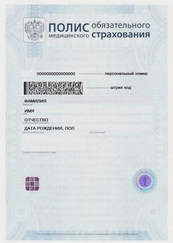 Что такое полис омс: условия, документы для оформления, где и как можно получить?