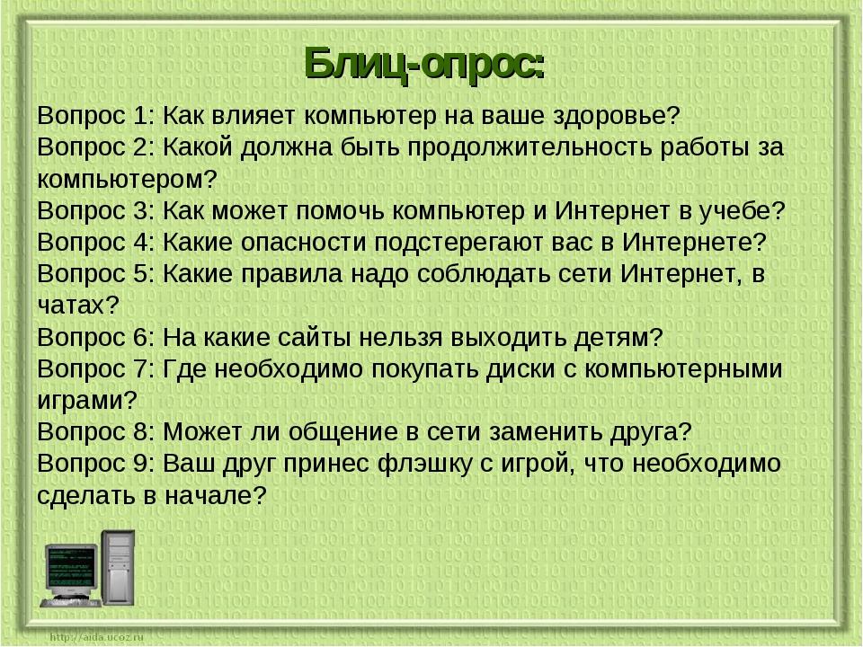 Это что это такое — краткие ответы простым языком на часто задаваемые вопросы в интернете
