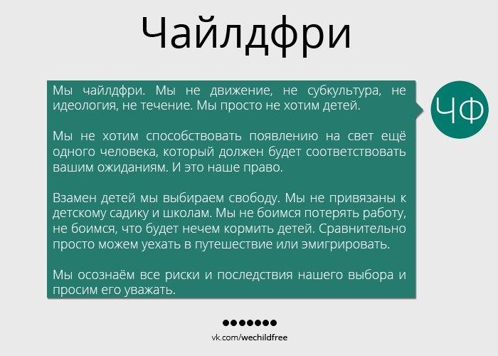 Чайлдфри: что это такое простыми словами | krasyvezhyttya.ru | яндекс дзен