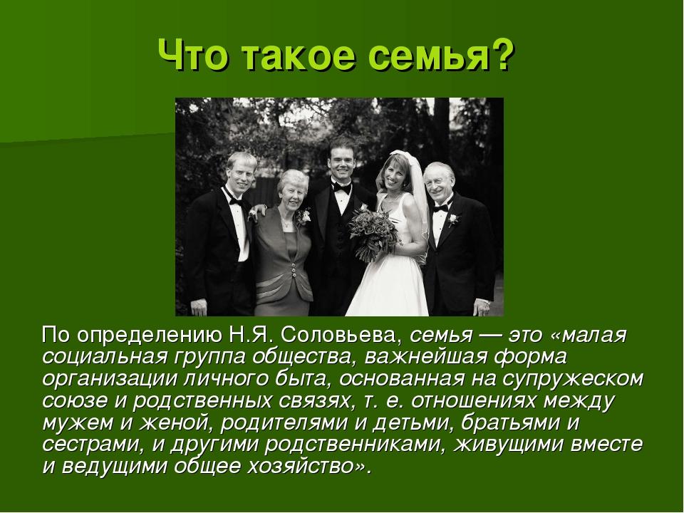 Что такое семья: определение, роль семьи в жизни каждого человека, структура и функции семейной жизни.