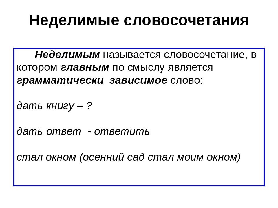 Что такое словосочетание в русском языке, виды способов связи в словосочетаниях, типы, что такое зависимое слово, примеры