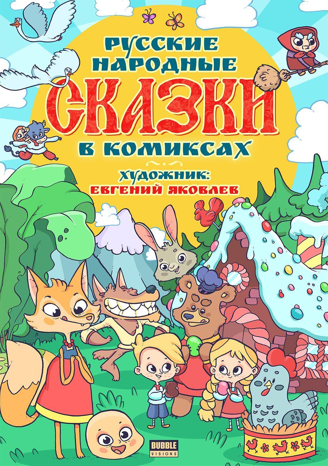 Русские сказки — википедия