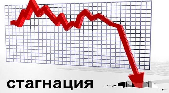 Инфляция и стагфляция.